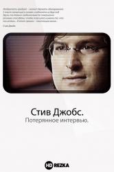 Смотреть Стив Джобс. Потерянное интервью онлайн в HD качестве 720p