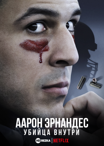 Смотреть Аарон Эрнандес: Убийца внутри / Внутри убийцы: разум Аарона Эрнандеса онлайн в HD качестве 720p