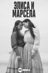 Смотреть Элиса и Марсела онлайн в HD качестве