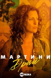 Смотреть Мартини драй онлайн в HD качестве 720p