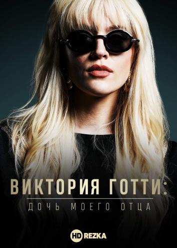 Виктория Готти: дочь моего отца