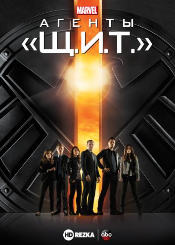Смотреть Агенты «Щ.И.Т.» онлайн в HD качестве 720p
