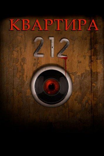 Смотреть Квартира 212 онлайн в HD качестве 720p