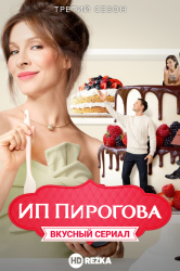 Смотреть ИП Пирогова онлайн в HD качестве 720p