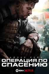Смотреть Тайлер Рейк: Операция по спасению / Эвакуация онлайн в HD качестве 720p