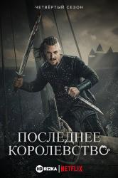 Смотреть Последнее королевство онлайн в HD качестве