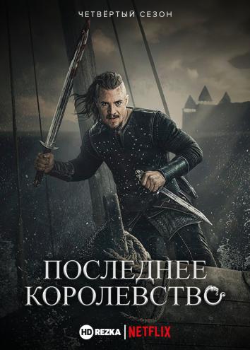 Смотреть Последнее королевство онлайн в HD качестве 720p