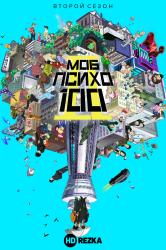 Смотреть Моб Психо 100 [ТВ-2] онлайн в HD качестве