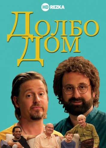Долбодом / Beef House (2020)