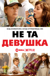 Смотреть Не та девушка онлайн в HD качестве 720p