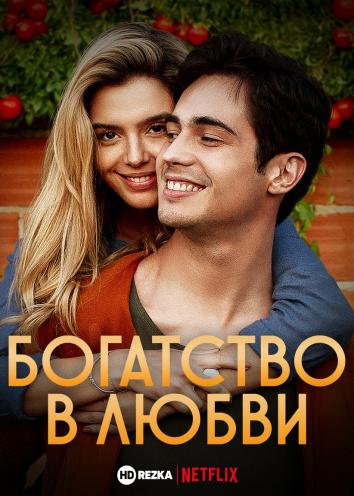 Смотреть Богатство в любви онлайн в HD качестве 720p