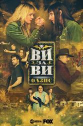 Смотреть Визави: Оазис онлайн в HD качестве 720p