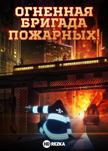 Смотреть Огненная бригада пожарных! [ТВ-1] / Пламенная бригада пожарных [ТВ-1] онлайн в HD качестве 720p