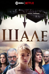 Смотреть Шале онлайн в HD качестве 720p