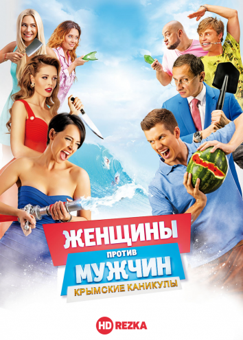 Смотреть Женщины против мужчин: Крымские каникулы онлайн в HD качестве 720p