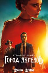 Смотреть Страшные сказки: Город ангелов онлайн в HD качестве 720p