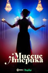 Смотреть Миссис Америка онлайн в HD качестве 720p