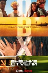Смотреть Внешние отмели онлайн в HD качестве 720p