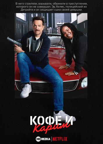 Смотреть Кофе и Карим онлайн в HD качестве 720p