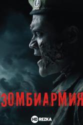 Смотреть Зомбиармия онлайн в HD качестве