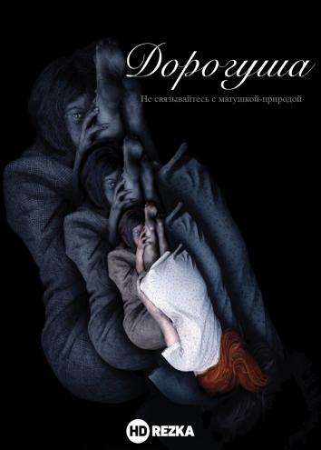 Смотреть Дорогуша онлайн в HD качестве 720p