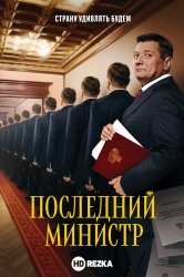 Смотреть Последний министр онлайн в HD качестве 720p