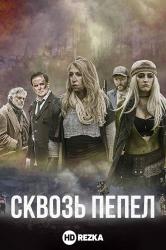 Смотреть Сквозь пепел онлайн в HD качестве 720p