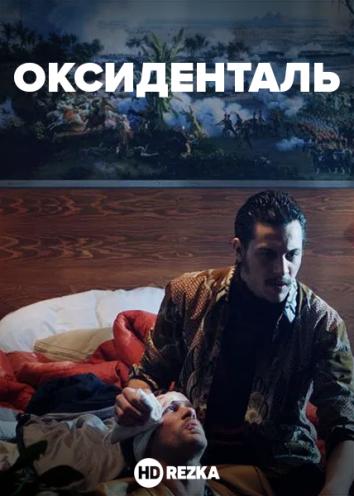 Смотреть Оксиденталь онлайн в HD качестве 720p