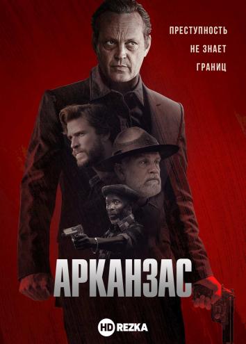 Смотреть Арканзас онлайн в HD качестве 720p