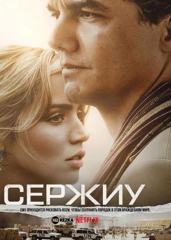 Смотреть Сержиу онлайн в HD качестве 720p