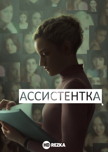 Смотреть Ассистентка онлайн в HD качестве 720p