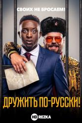 Смотреть Дружить по-русски! онлайн в HD качестве 720p