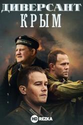 Смотреть Диверсант. Крым онлайн в HD качестве 720p
