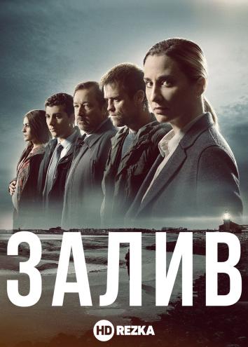 Смотреть Залив / Убийство в заливе онлайн в HD качестве 720p