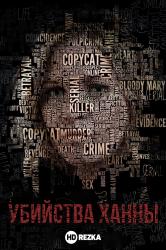 Смотреть Убийства Ханны онлайн в HD качестве