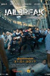 Смотреть Побег из тюрьмы онлайн в HD качестве