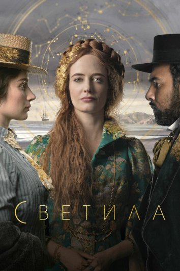 Светила / The Luminaries (2020)