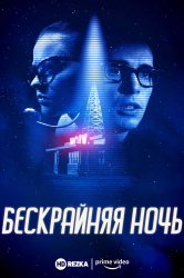 Смотреть Бескрайняя ночь онлайн в HD качестве 720p