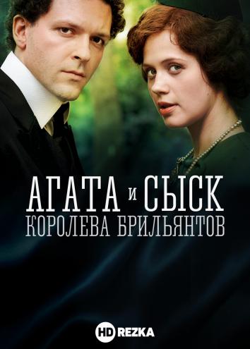 Смотреть Агата и сыск. Королева брильянтов онлайн в HD качестве 720p