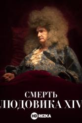 Смотреть Смерть Людовика XIV онлайн в HD качестве 720p
