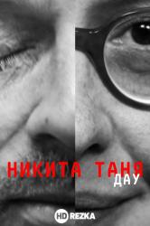Смотреть ДАУ. Никита Таня онлайн в HD качестве 720p