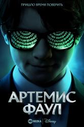 Смотреть Артемис Фаул онлайн в HD качестве 720p