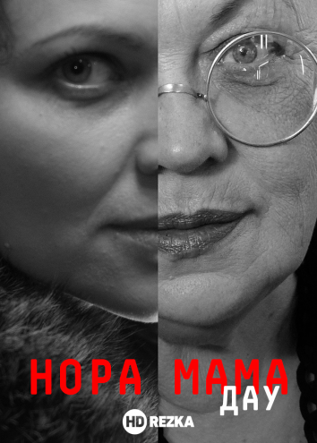 Смотреть ДАУ. Нора мама онлайн в HD качестве 720p