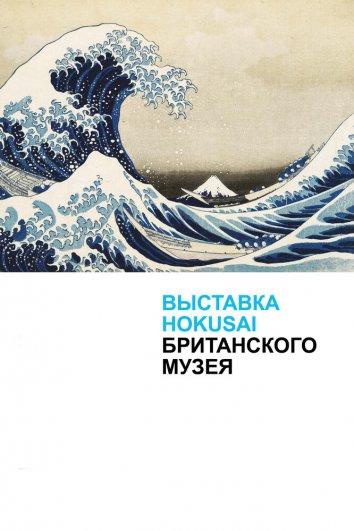 Смотреть Хокусай в Британском музее / Выставка Hokusai Британского музея онлайн в HD качестве 720p