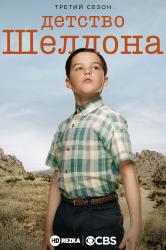 Смотреть Детство Шелдона / Юный Шелдон онлайн в HD качестве