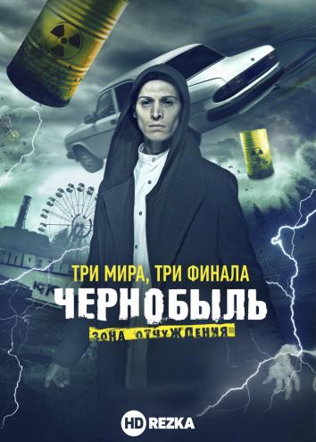 Смотреть Чернобыль: Зона отчуждения. Финал онлайн в HD качестве 720p