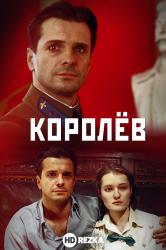 Смотреть Королёв онлайн в HD качестве 480p