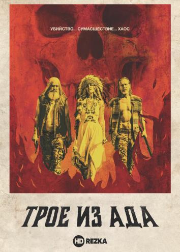Смотреть Трое из ада онлайн в HD качестве 720p