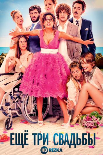 Смотреть Ещё три свадьбы онлайн в HD качестве 720p