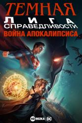 Смотреть Темная Лига справедливости: Война Апокалипсиса онлайн в HD качестве 720p